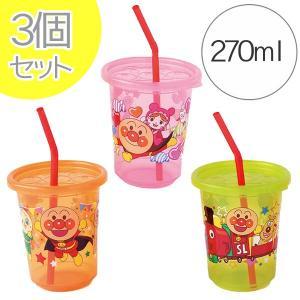 ■商品詳細3種類のカラーとデザインで楽しく飲めるストローカップ3個セット!【ストローカップ日本製アン...