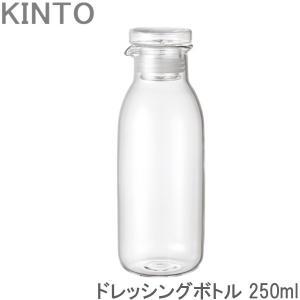 KINTO BOTTLIT 保存容器 ドレッシングボトル 250ml 耐熱ガラス ガラス製 ボトリット シーズニングボトル 保存ビン ボトル型 ガラス保存容器 食洗機対応|gita