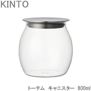 KINTO トーテム TOTEM 保存容器 キャニスター 800ml ガラス製 耐熱ガラス ガラスキャニスター 保存ビン 食洗機対応 電子レンジ対応|gita