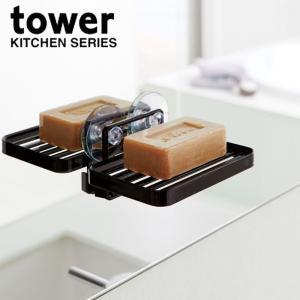 ソープディッシュ 石鹸置き 吸盤 風呂 ソープトレイ タワー tower 石鹸皿 石けん皿 ソープトレー 浴室 収納 バス用品 浴室収納|gita
