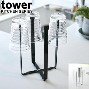 卓上スタンド コップ スタンド タワー tower コップスタンド スチール製 グラススタンド ポリ...
