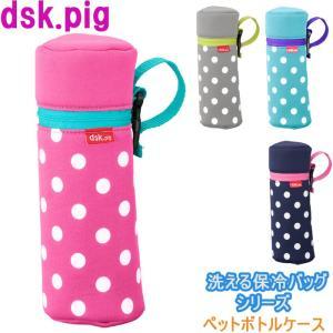 ペットボトル カバー 保冷 洗える保冷 ペットボトルケース キャップ アウトドア お茶 かわいい 水筒 カバー
