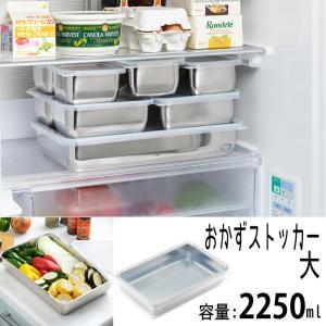 保存容器 2250ml ステンレス おかずストッカー 大 キッチン用品 フードコンテナー 食品保存 バット 角型 下ごしらえ 省スペース 重なる|gita