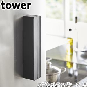 ラップホルダー マグネット ラップケース S キッチン収納 ラップ 磁石 マグネットラップケース 冷蔵庫 おしゃれ シンプル ホイル gita
