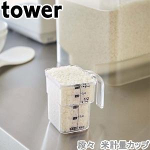 段々 米 計量カップ レイヤー 1合計量 普通米 無洗米対応...