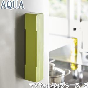 ラップホルダー マグネット ラップケース S アクア AQUA キッチン 収納 マグネットラップケー...