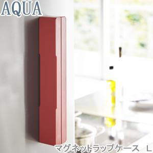 ラップホルダー マグネット ラップケース L アクア AQUA キッチン 収納 マグネットラップケー...