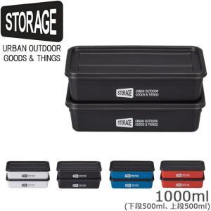 弁当箱 2段 1000ml ランチボックス STORAGE コンテナボックス L 2個入 バンド付き 日本製 食洗機対応 シール容器 保存容器 お弁当箱|gita