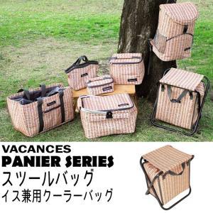天然素材のバスケットと見間違う程のオシャレで精巧なプリントが施された保冷スツールバッグです。 パニエ...