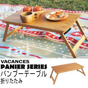 竹で作られた使い勝手の良いシンプルなローテーブルです。キャンプやピクニックでぬくもりを感じるテーブル...
