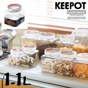 保存容器 密閉 プラスチック キーポット KEEPOT 角型 1.1L 密閉容器 収納 容器 保存 食洗機対応 透明 調味料入れ ストッカー 食品 キャニスター容器|gita