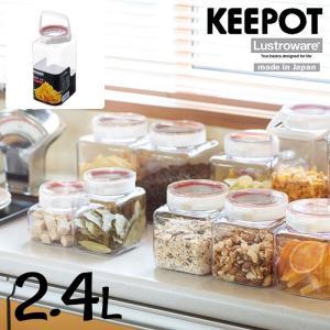 保存容器 密閉 プラスチック キーポット KEEPOT 角型 2.4L 密閉容器 収納 容器 保存 食洗機対応 透明 調味料入れ ストッカー 食品 キャニスター容器|gita