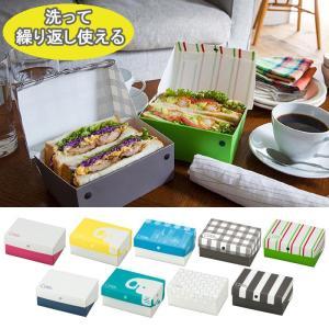 おしゃれなデザインのサンドイッチケース。 ポリプロピレン製のケースは、しっかりしていて中身が潰れる心...