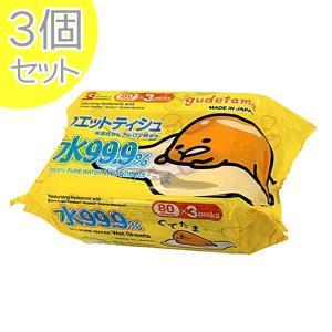 ■商品詳細99.9%が純水でできたウェットティッシュ80枚入り3個セット!【おしりふきぐでたま日本製...