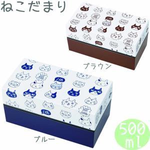 ●ゆるめのタッチで描かれた茶目っ気たっぷりなネコ達のイラストがかわいいボックス型の2段弁当箱です。 ...