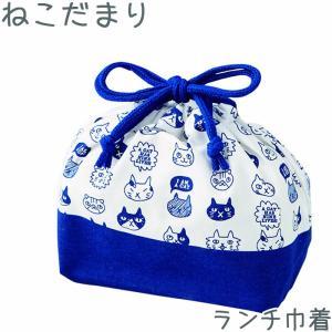 メール便 巾着袋 ランチ巾着 お弁当袋 ねこだまり ブルー T-66446 給食袋 通園 通学 日本...