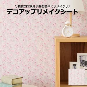 商品説明商品詳細 簡単に貼ってはがせるフィルムタイプのリメイクシートです。家具や壁を簡単にリメイクし...