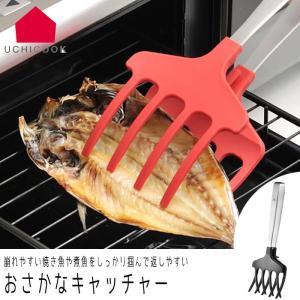 ●菜箸では崩れやすい煮魚もしっかりキャッチする「おさかなキャッチャー」です。●幅が広い形状なのでサン...