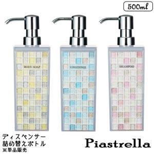 詰め替えボトル ピアストレラ スモーク ディスペンサー 角型 500ml おしゃれ ボディーソープ シャンプー コンディショナー お風呂 プラスチック ポンプボトル|gita