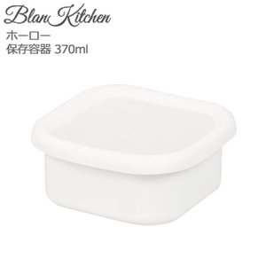 ブランキッチン ホーロー 保存容器 370ml HB-3632 保存ケース 長方形 角型 キッチンツール パール|gita