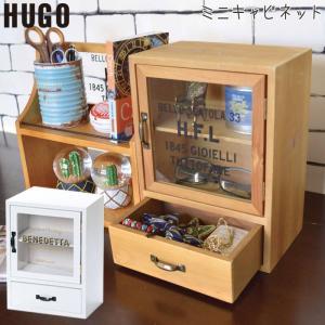 スパイスラック 木製 HUGO ヒューゴ ミニ キャビネット ホワイト/ブラウン 調味料収納 キッチンキャビネット|gita