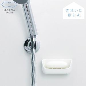 マーナ 石けん置き マグネット 磁石 MARNA ホワイト W617 石鹸 水切り 壁 浴室 洗面 ...