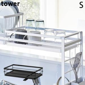 水切りカゴ tower タワー 水切りラック シンク上伸縮システムラック用水切りバスケット S ブラック ホワイト 水切りバスケット キッチン収納|gita