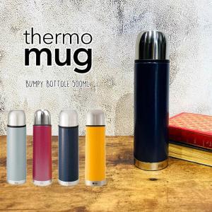 サーモマグ thermo mug バンピーボトル 500ml BP14-50独自のデザインと高い品質...