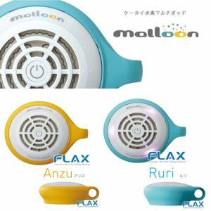 送料無料 話題 水素風呂 水素水生成器 マルーン malloon 水素水 風呂 水素マルチポッド 2年保証付き コンパクト 多目的に使える水素発生器|gita