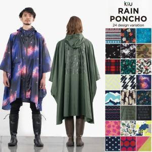 kiuレインポンチョK29 おしゃれ&可愛いデザイン♪レインコート♪雨の日もなんだか気分はウキウキ!...