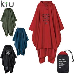 kiu レインポンチョ メンズ/レディース レインコート キウ AIR-LIGHT RAIN PONCHO 全4色 K88 メール便 送料無料|gita
