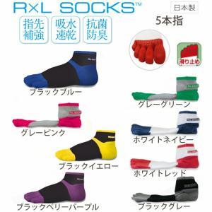 ランニング ソックス 5本指 rxl socks TRR-17G 超立体 5本指ソックス つま先 左右立体タイプ 武田レッグウェアー 靴下