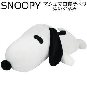 ぬいぐるみ スヌーピー SNOOPY  Lサイズ 約60cm 抱き枕 寝そべり マシュマロ 7117 犬 あすつく