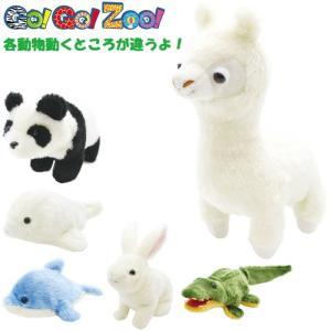 動く ぬいぐるみ GO GO ZOO 動物 かわいい キッズ メンズ/レディース プレゼント 8072/8077/8078/8079/8080/8081 gita