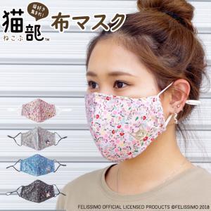 10下旬入荷発送分 メール便 マスク 布マスク 猫部 フェリシモ ネコ 花柄 レディース 猫 布 洗える 衛生用品 かわいい 通勤 通学 花粉症 繰り返し ウイルス対策|gita