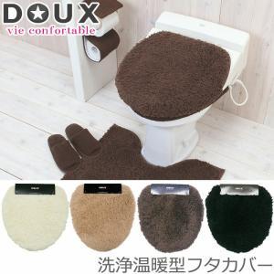 フタカバー トイレ 洗浄暖房 DOUX ドゥー 蓋カバー ト...
