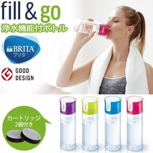 ブリタ/BRITA フィル&ゴー ウォーターボトル 600ml 水筒 浄水機能付き携帯ボトル 浄水器 マイクロディスク 2個入りパック 全4色 携帯型浄水ボトル浄水ポット