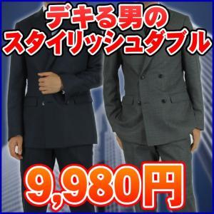 デキる男のスタイリッシュダブルスーツ【アウトレット価格】【AW】