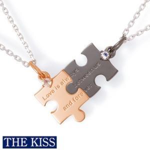 ペア ネックレス THE KISS ザキス キス ザキッス シルバー ペア アクセサリー パズル カ...