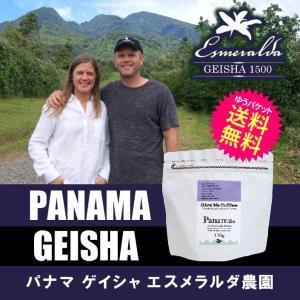 ご注文後3営業日以内に焙煎し当日発送させて頂きます。  Panama La Esmeralda Ge...