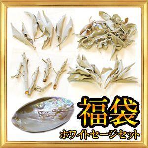 福袋 ホワイトセージセット|giyaman-jewellery