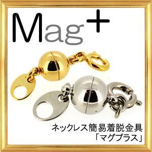 ネックレス簡易着脱金具 マグプラス|giyaman-jewellery