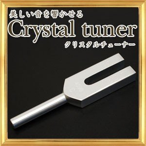 クリスタルチューナー 4096Hz チューナーのみ|giyaman-jewellery