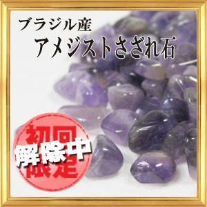 さざれ石  天然石 アメジスト ブラジル産 2A〜3A 70g中粒|giyaman-jewellery