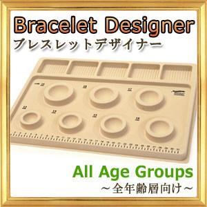 正規品 ブレスレットデザイナー オールサイズ 13cm〜19cm 製作板 製作キッド|giyaman-jewellery