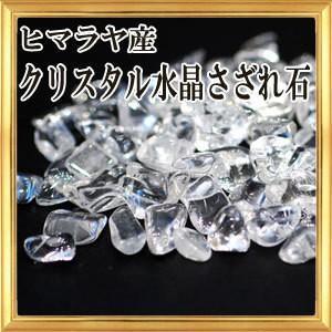 さざれ石 天然石 ヒマラヤ産 クリスタル水晶 2A 25g 中-大粒|giyaman-jewellery