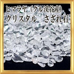 さざれ石 天然石  ヒマラヤ(クル渓谷産) クリスタル水晶 約25g  A-2A(小-大粒)|giyaman-jewellery