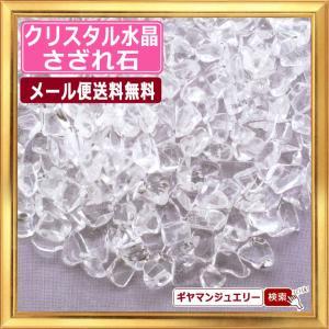 さざれ石 天然石 クリスタル 水晶ブラジル産 2A-3A 70g 小粒-中粒|giyaman-jewellery