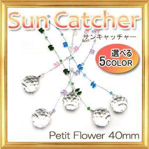 サンキャッチャー 4cm玉 選べるシリーズ|giyaman-jewellery