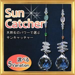 天然石のパワーで選ぶ30mm玉サンキャッチャー|giyaman-jewellery